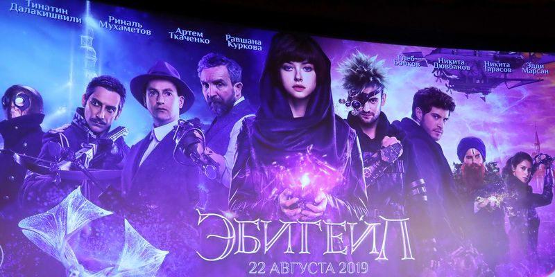 Российская магия с британским акцентом