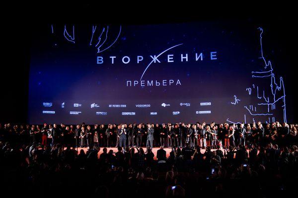 Vtorzhenie_Svetskaya premiera